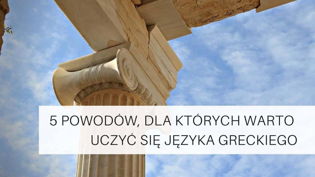 warto sie uczyc jezyka greckiego