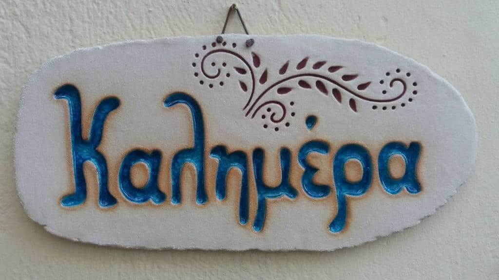 kalimera po grecku