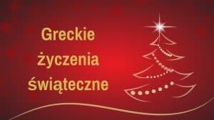 greckie życzenia świąteczne