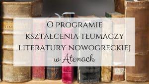 program kształcenia tłumaczy literatury nowogreckiej