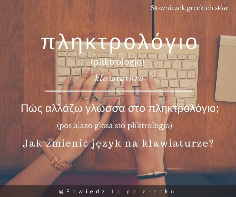 grecka klawiatura