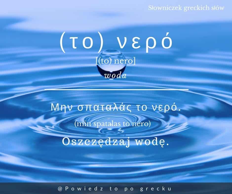 woda po grecku