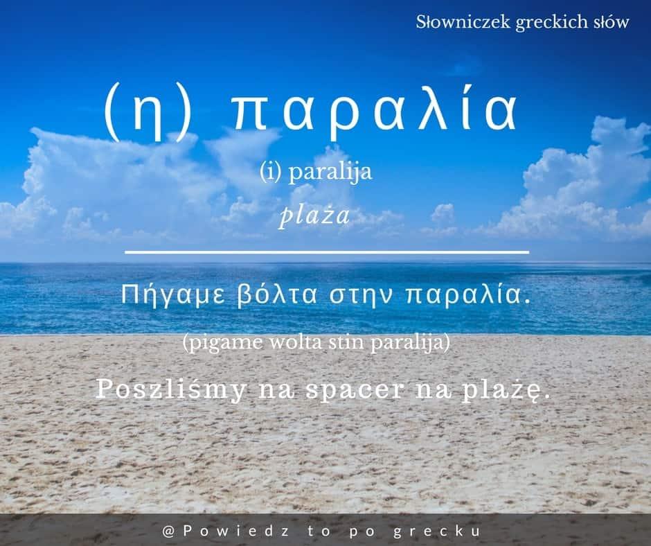 plaża [po grecku