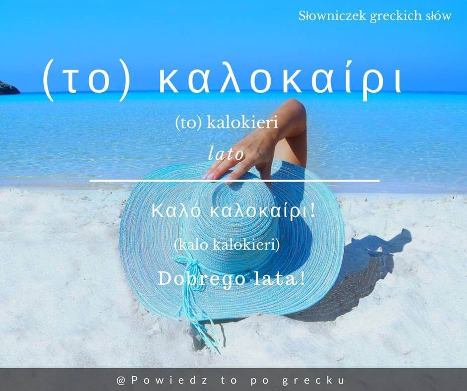 lato po grecku