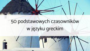 podstawowe czasowniki w jezyku greckim