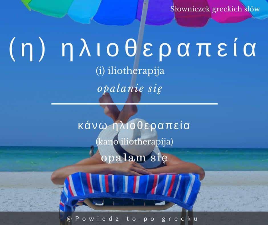 opalać się po grecku