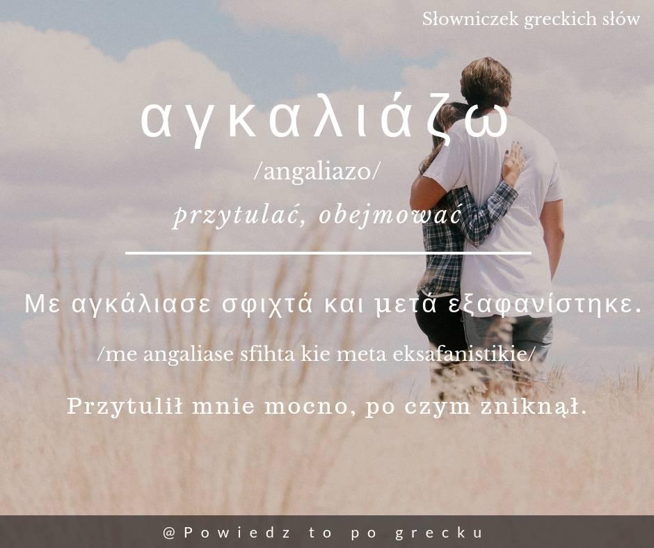 przytulać po grecku