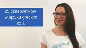 25_czasownikow_w_jezyku_greckim_cz1