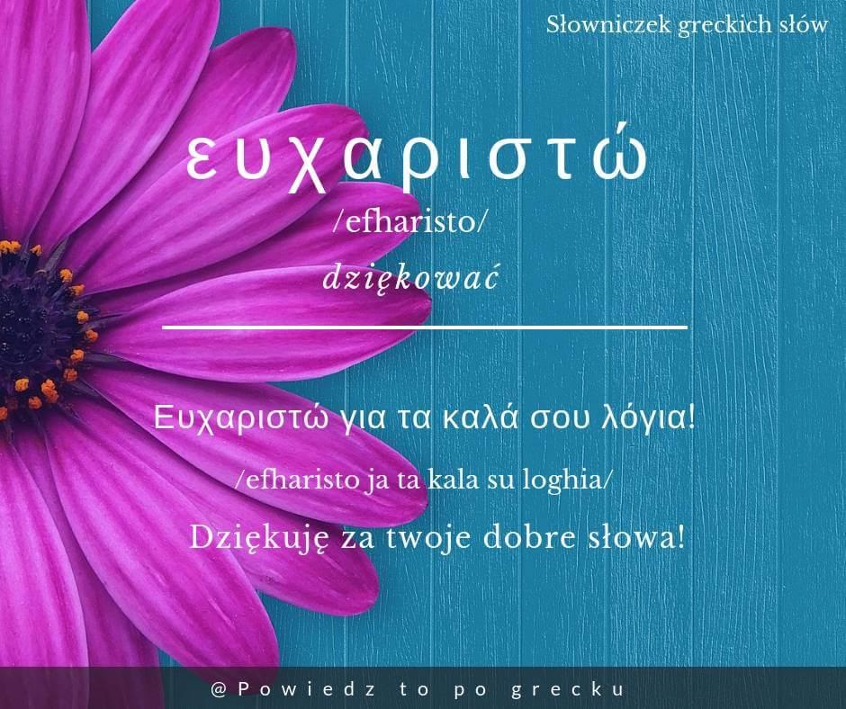 dziękuję po grecku