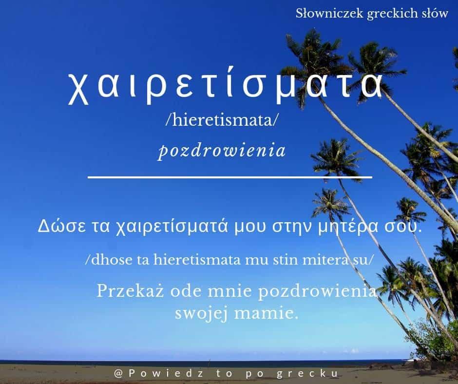 pozdrowienia po grecku