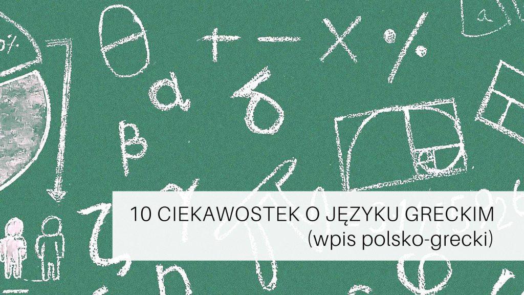 ciekawostki o języku greckim