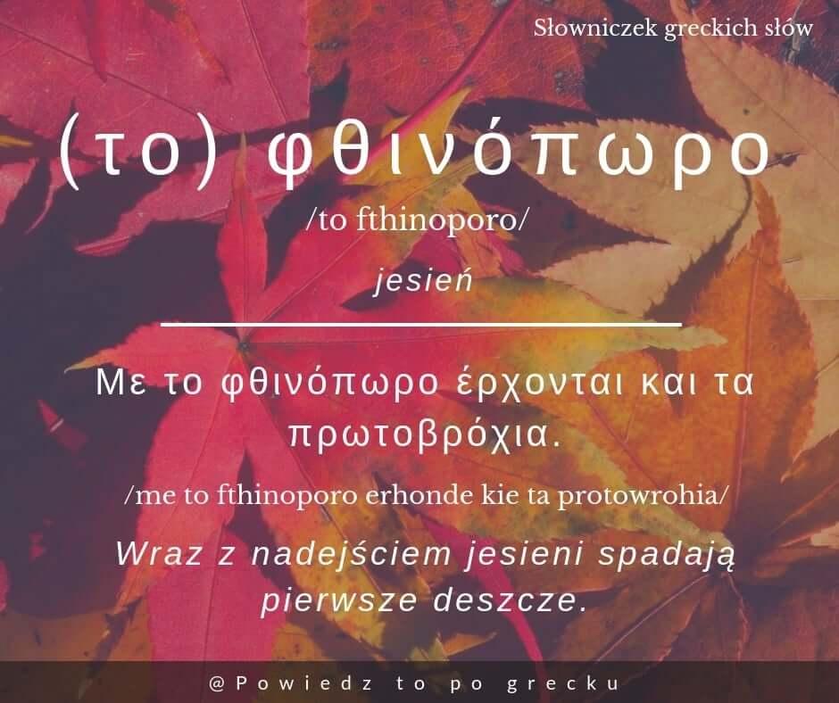 jesien po grecku