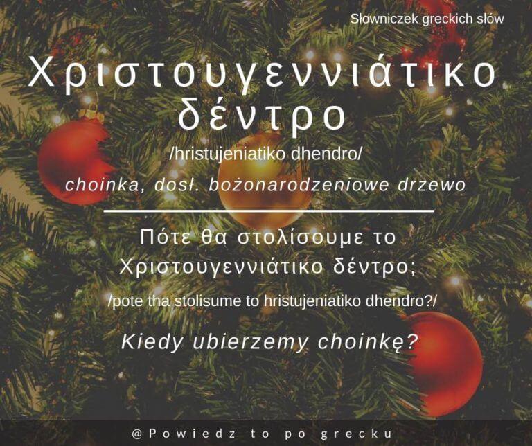 choinka po grecku