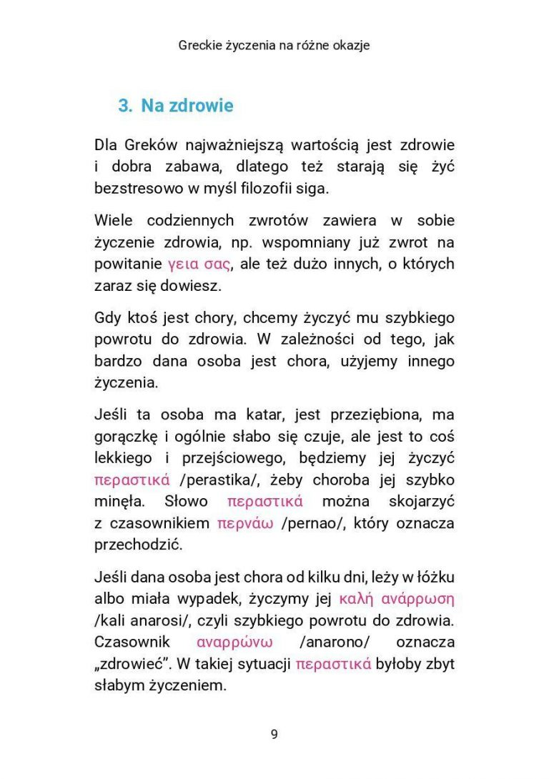 Greckie_zyczenia_na_rozne_okazje-page-012