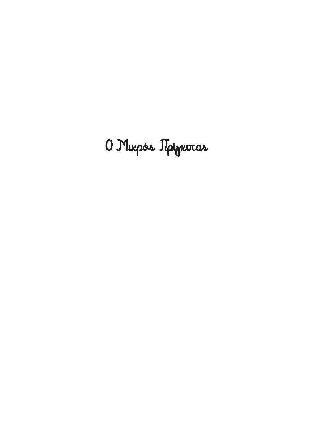 fragment-page-008